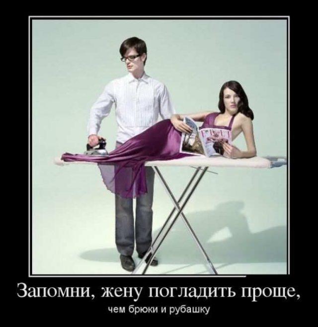 Смешные картинки люблю мужа   подборка фото (12)