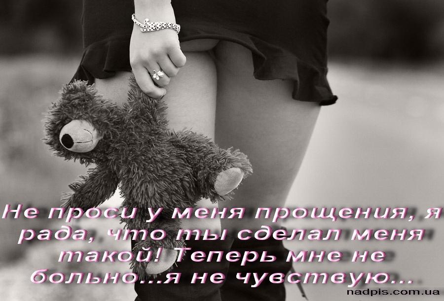 Картинки, картинки не обижайте любимых женщин упреками с надписями