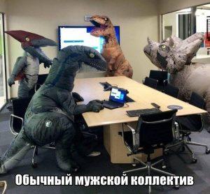 Смешные картинки про коллектив   подборка 022
