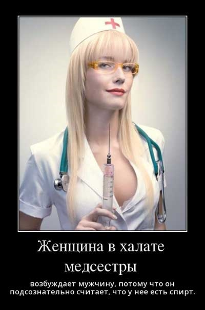 Смешные картинки о медицинских сестрах, для
