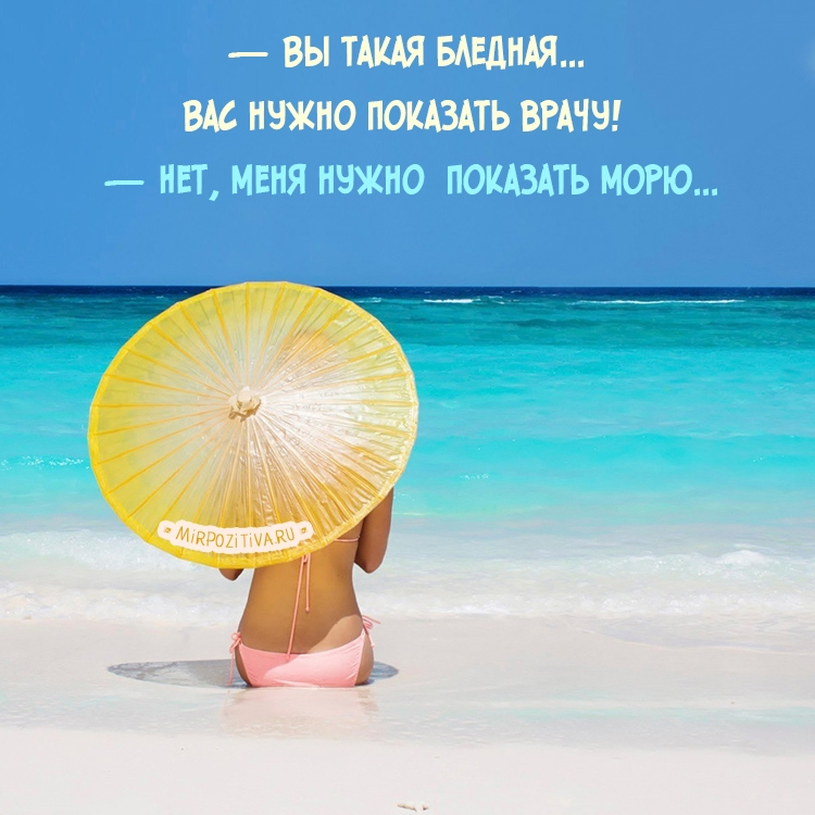 Смешные картинки про пляж   смотреть бесплатно 021