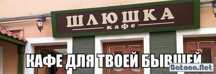 Смешные картинки про ресторан   подборка фото029