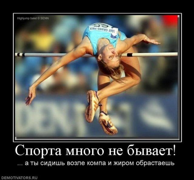 Смешные картинки про спортсменов   фото 012