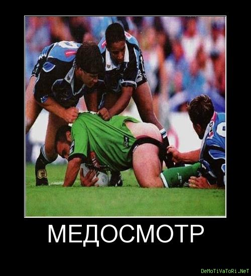 Смешные картинки про спортсменов   фото 023