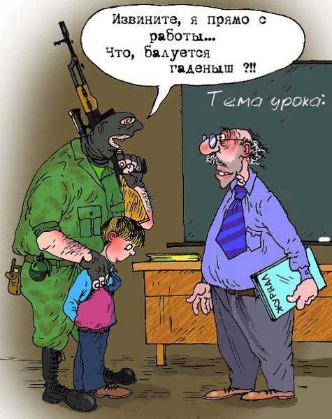 Картинка про учителей смешные, для милой