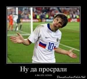 Смешные картинки про футболистов   фото028