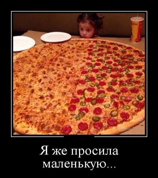 Смешные картинки с пиццей   подборка 002