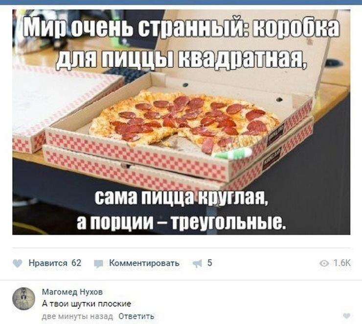 Смешные картинки с пиццей   подборка 008