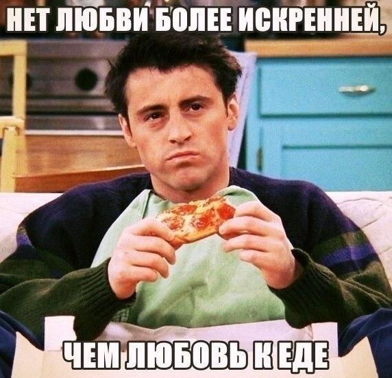 Смешные картинки с пиццей   подборка 010