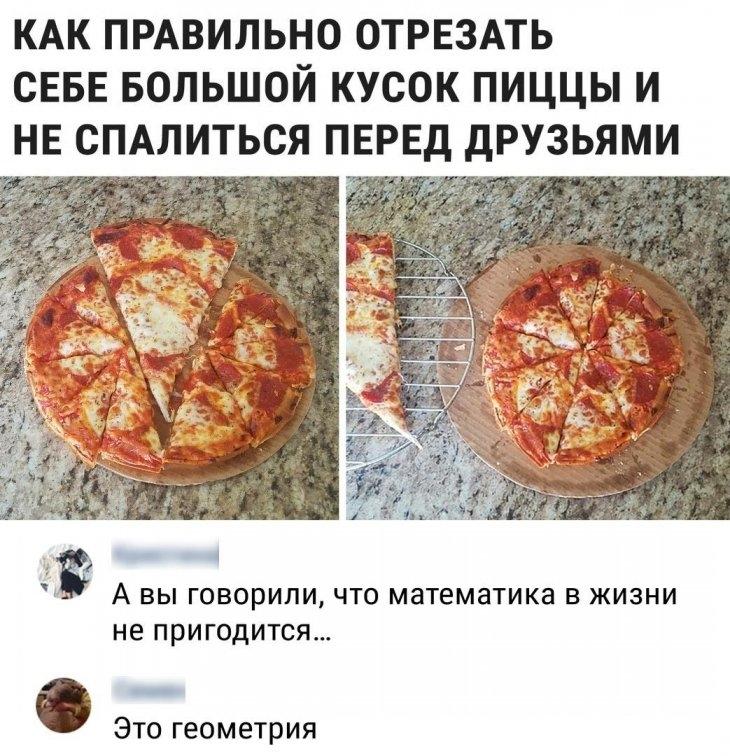 Смешные картинки с пиццей   подборка 017