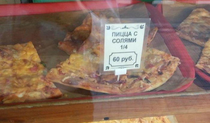 Смешные картинки с пиццей   подборка 019