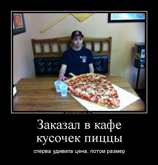 Смешные картинки с пиццей   подборка 021