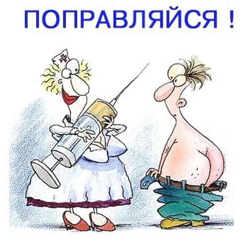 Смешные открытки про здоровье 011