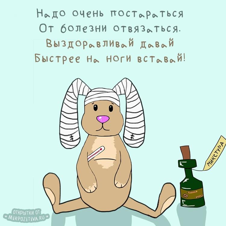 Смешные открытки про здоровье 015