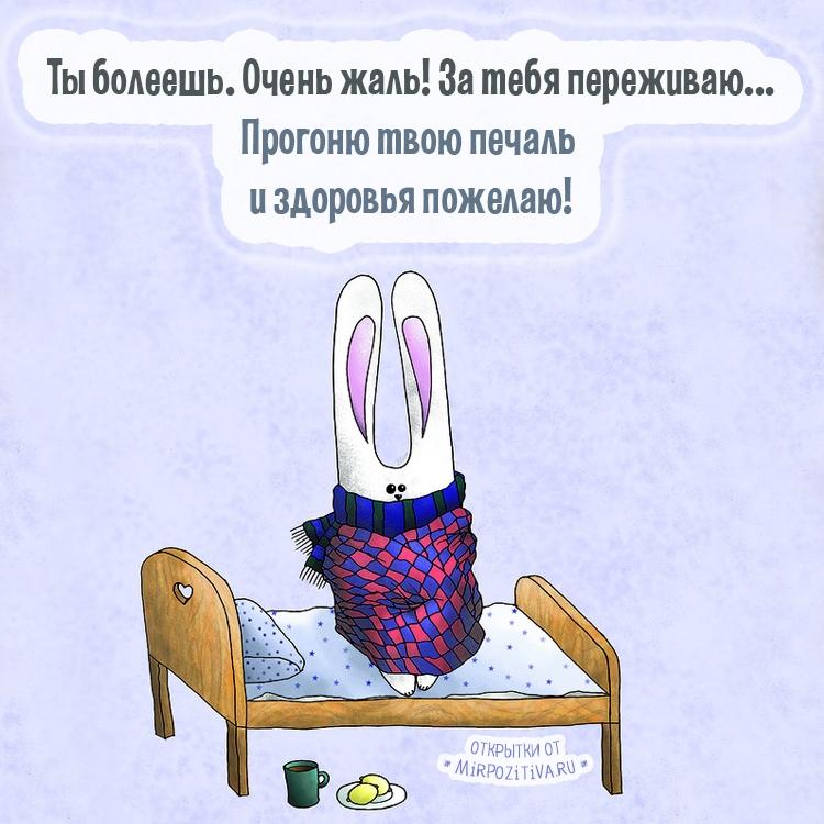 Смешные открытки про здоровье 019