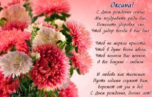 Смешные поздравления Оксане с Днем Рождения   открытки (20)
