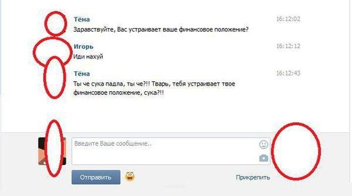 Смешные скриншоты из переписок в контакте   фото (13)