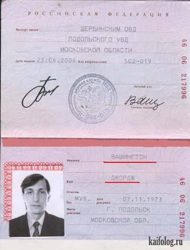 Замена паспорта веселые картинки, пятницу исламские