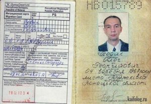 Смешные фото в паспорте   подборка картинок 023