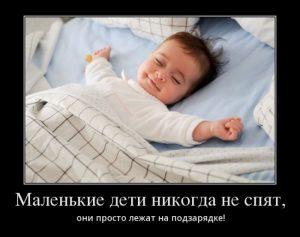 Смешные фото дети спят   подборка021