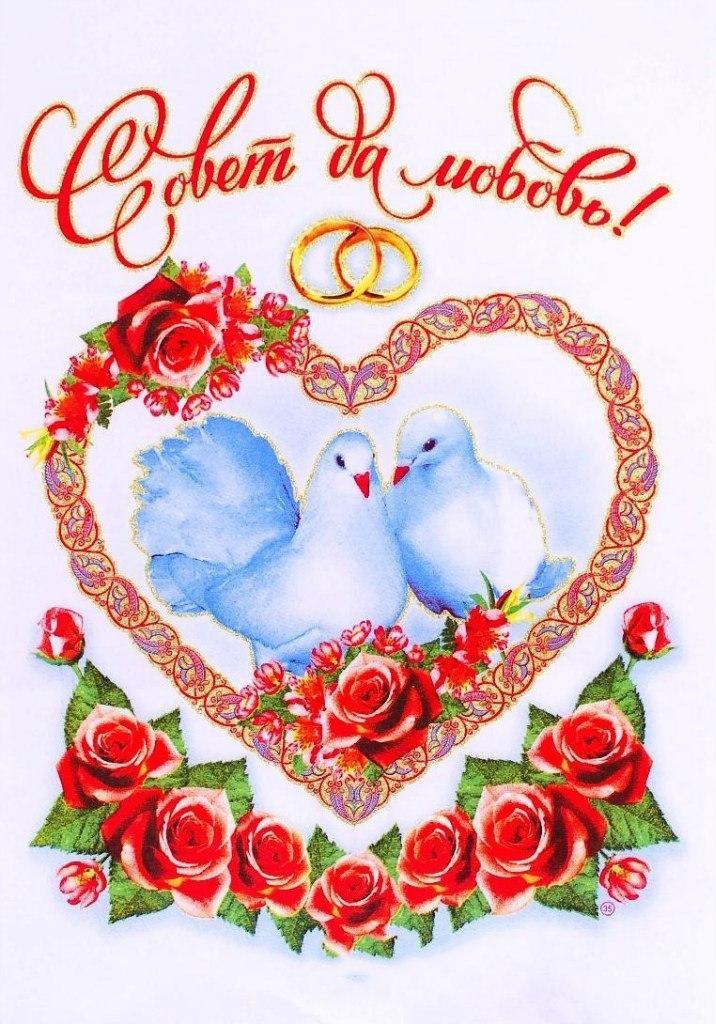 Совет и любовь открытки