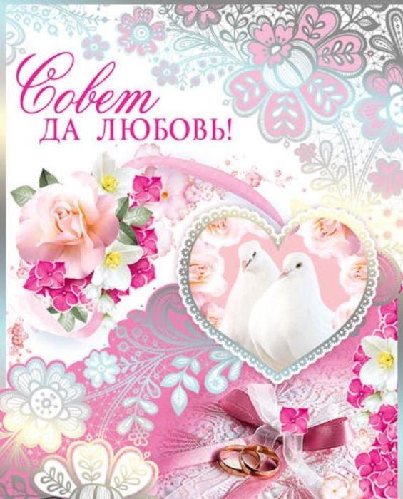 Женщинам открытках, совет да любовь картинки