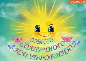 Солнечного дня и хорошего настроения   картинки019