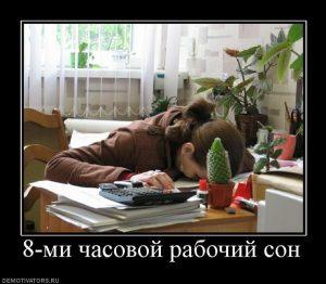 Сон на работе картинки и фото прикольные 024