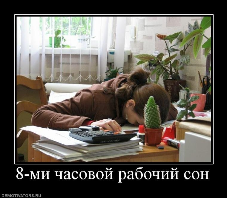Марта, картинки с надписью не спи на работе