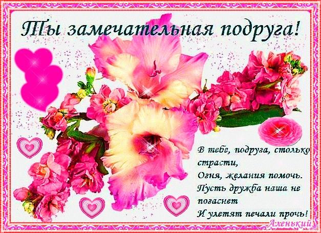 Открытки благодарности подругам, открытки пожеланием счастья