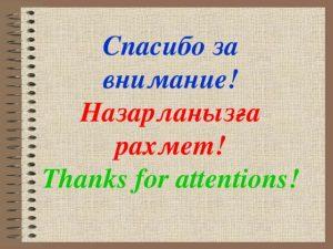 Спасибо за внимание на Казахском языке   картинки (27)