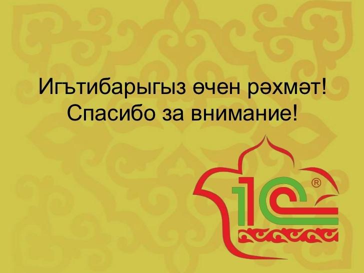 Спасибо по татарски картинка