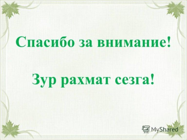 Поздравления, открытка на татарском языке спасибо