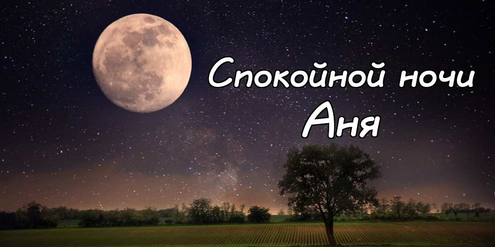 имеются картинки доброй ночи милая аня сделано для того