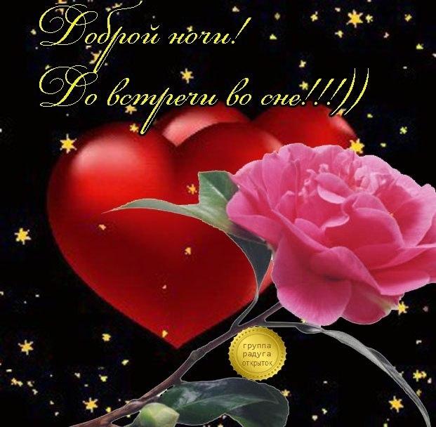 Открытка прекрасной женщине прекрасные цветы спокойны ночи