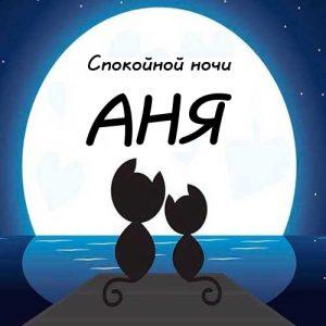Спокойной ночи Аня фото и открытки 027