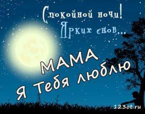 Спокойной ночи Виталя картинки и открытки 029
