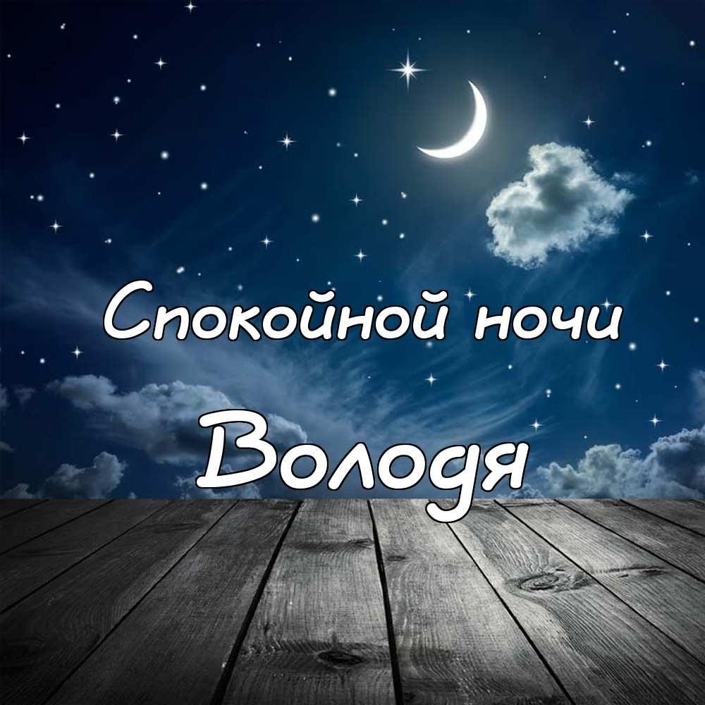 Спокойной ночи картинки красивые с надписью любимой