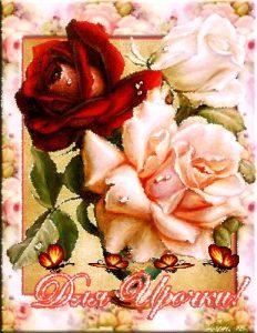 Спокойной ночи Ирочка картинки и открытки 025