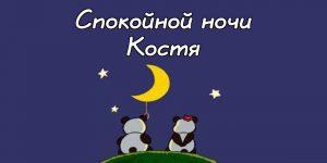 Спокойной ночи Костя картинки и открытки 027
