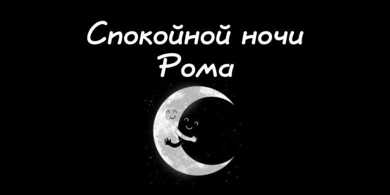 Поздравляем, картинки спокойной ночи грустные мужчине