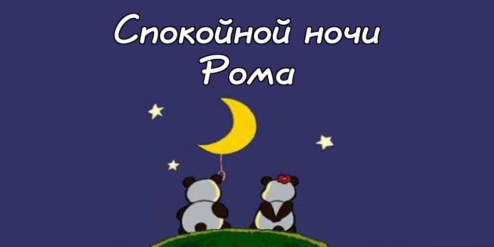 Картинки спокойной ночи сережа любимый, день