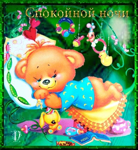 Спокойной ночи внучке картинки, вий прикол картинки