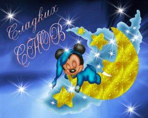 Спокойной ночи дети картинки и открытки 022