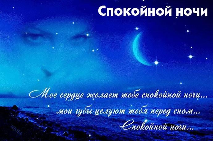 Картинки спокойной ночи мой родной