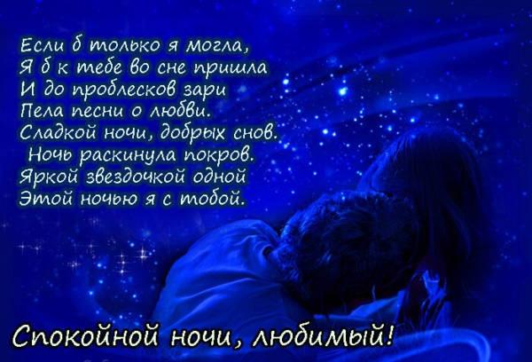 Спокойной ночи дорогому картинки и открытки006