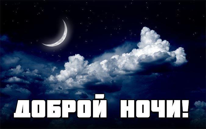 Спокойной ночи дорогому картинки и открытки016