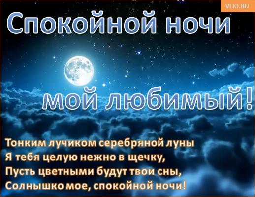Спокойной ночи дорогому картинки и открытки017