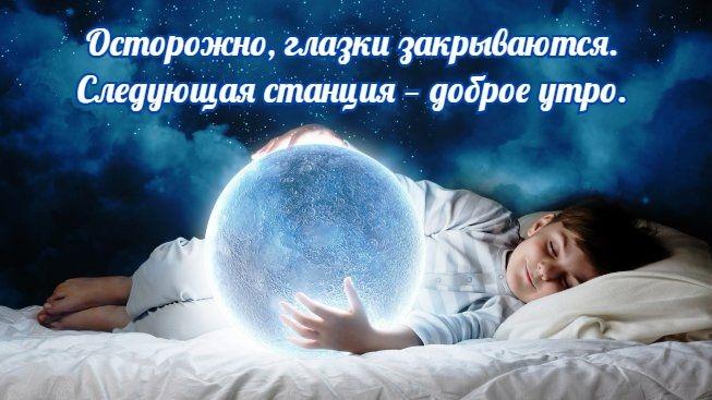 Спокойной ночи дорогому картинки и открытки018