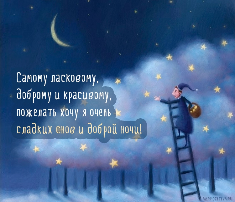 Спокойной ночи дорогому картинки и открытки020